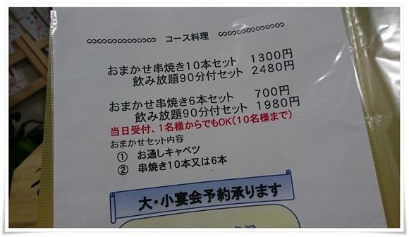 激安コースメニュー@鉄板焼鶏いしちゃん
