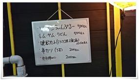 店頭のメニュー@裏裏(うらおもて)