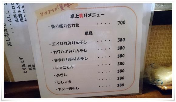 卓上炙りメニュー@遊酒食堂 宇都宮