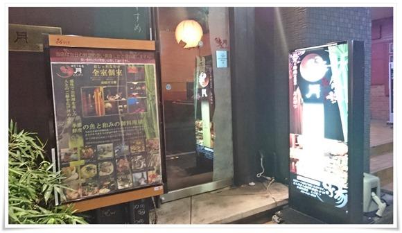 店舗入口@個室と船盛 縁月(エンゲツ)