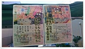 浜焼きメニュー@まつり起業祭八幡2017