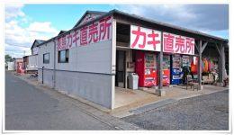 簑島カキ直売所@行橋市
