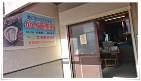 直売所入口@蓑島カキ直売所