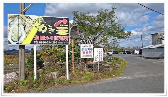 入口@永田カキ直売所
