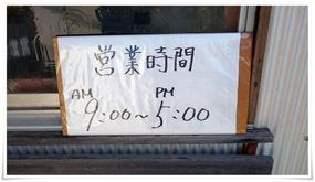 直売所営業時間@永田カキ直売所
