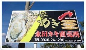 入口の看板@永田カキ直売所