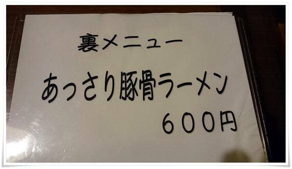 裏メニュー@中村屋(なかむらや)