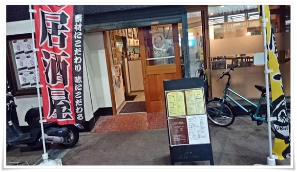 麺&ダイニング 麺バル クオーゼ@黒崎