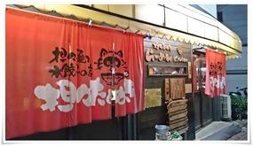 担々麺と水餃子の店 らーめんKIWAMI