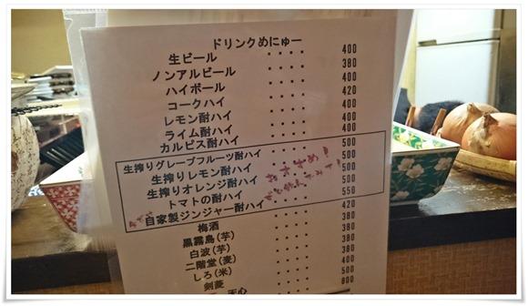 ドリンクメニュー@遊酒食堂 宇都宮