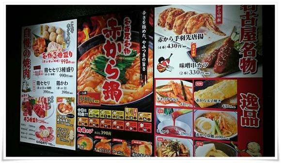 メインメニュー@赤から 戸畑鞘ヶ谷店