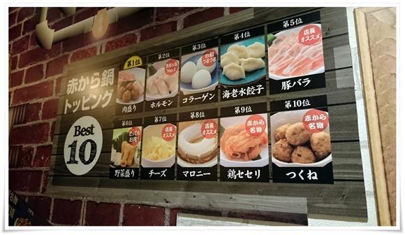 トッピングメニュー@赤から 戸畑鞘ヶ谷店