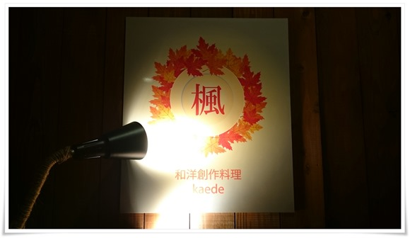 和洋創作料理 楓(かえで)
