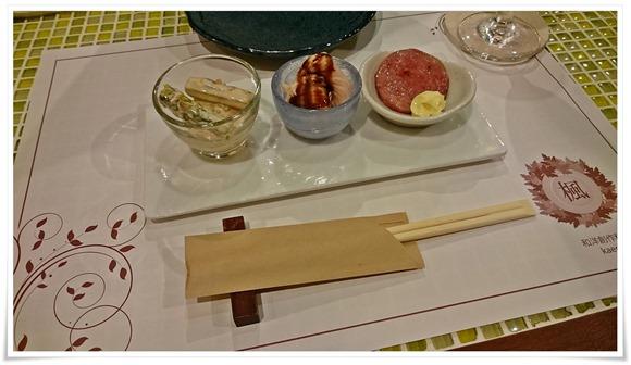 お通し三種盛り@和洋創作料理 楓(かえで)
