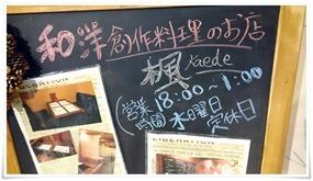 営業案内@和洋創作料理 楓(かえで)