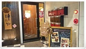 店舗入口@和洋創作料理 楓(かえで)