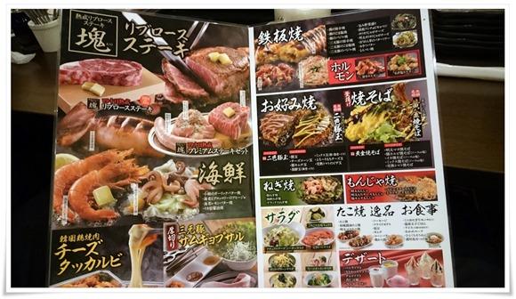 ステーキ食べ放題メニュー@お好み本舗