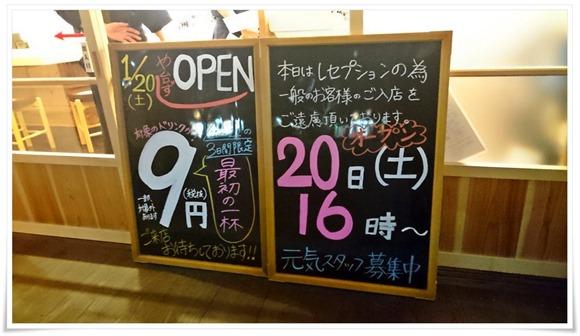 1月20日オープン@屋台ずし八幡駅前町