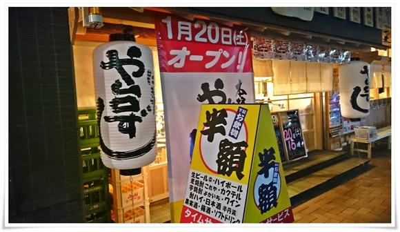 タイムサービス@屋台ずし八幡駅前町