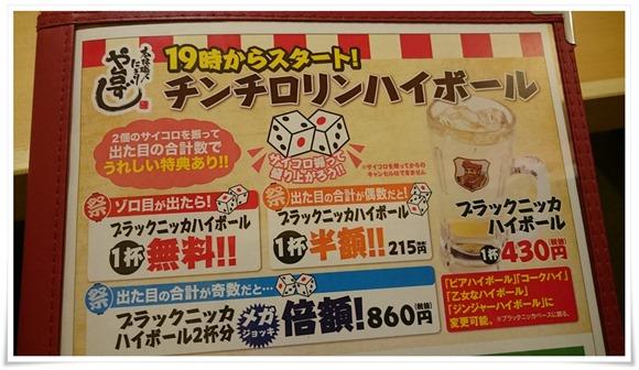 チンチロリンゲーム@屋台ずし八幡駅前町