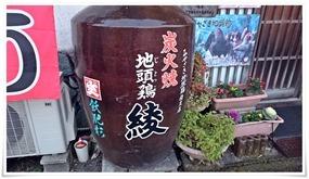 店頭の大きな壺@地頭鶏 綾(じどっこあや)