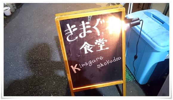 店頭の立て看板@気まぐれ食堂
