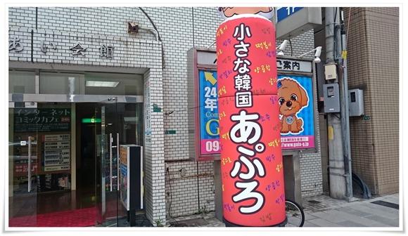 ビル前のオブジェ@小さな韓国あぷろ黒崎店