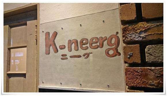 店頭の看板@K-neerg(ニーグ)