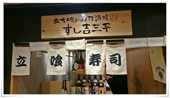 立ち食い寿司酒場 すし吉三平