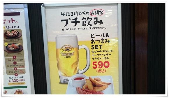 ビール&おつまみSET@アルカシーノ