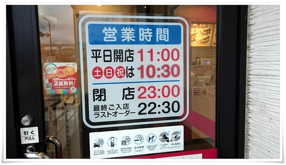 営業案内@スシロー八幡東田店