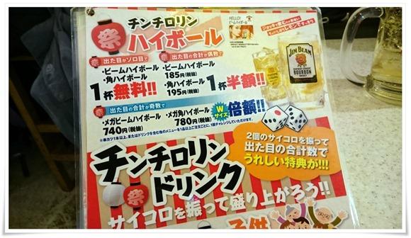 チンチロリンハイボール@串カツ田中 KITTE博多店