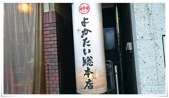店頭の提灯@よかたい総本店
