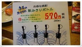 飲みきりボトル@よかたい総本店