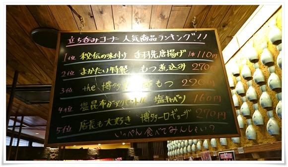 人気ランキング@よかたい総本店