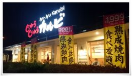 じゅうじゅうカルビ北九州平野店