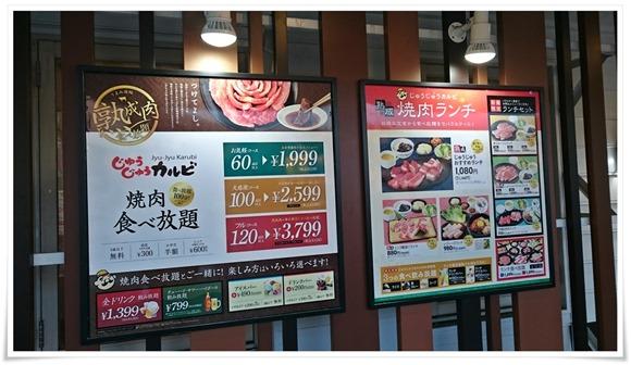 店頭のメニュー@じゅうじゅうカルビ