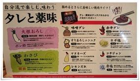 薬味多数完備@じゅうじゅうカルビ