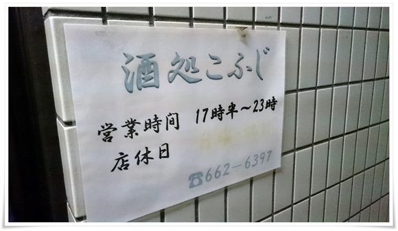 営業案内@酒処こふじ