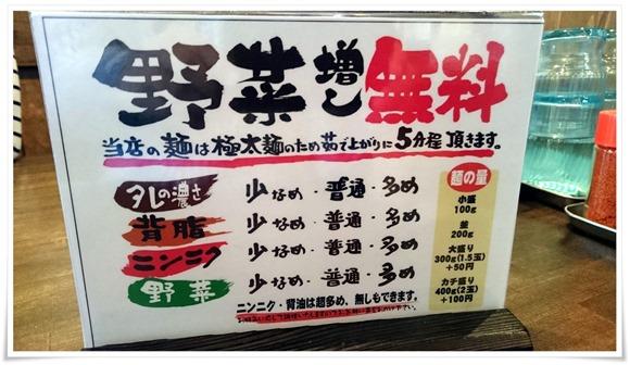 野菜増し無料@太一商店 門司店
