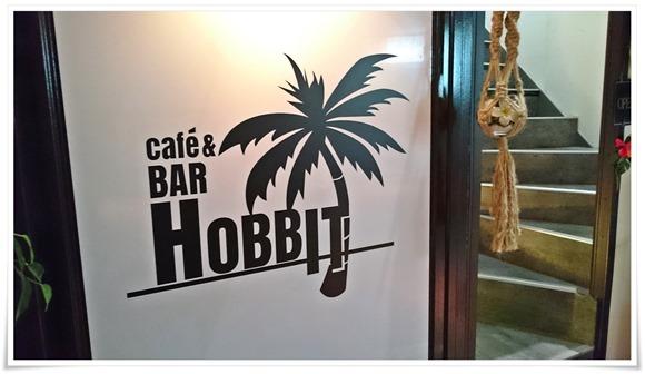 Cafe&BAR HOBBIT(ホビット)