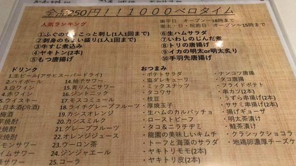 1000ベロメニュー@和洋ダイニングみのり家