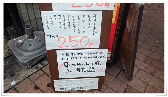 250円メニュー@和洋ダイニングみのり家