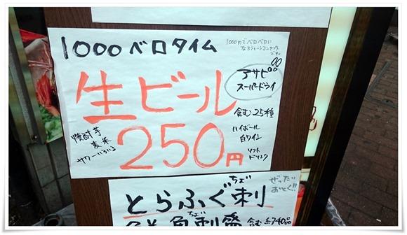 1000ベロ万歳@和洋ダイニングみのり家