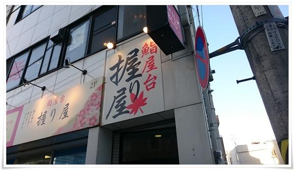 店舗は二階部分@鮨屋台 握り屋