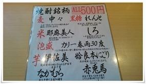 焼酎メニュー@鮨屋台 握り屋