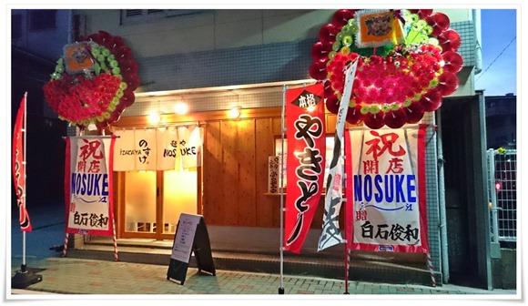nosuke1806013