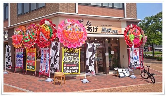 鶏麺茶屋@八幡東区西本町