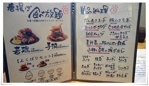 晩酌メニュー@鶏麺茶屋