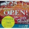 【八幡駅近新店情報】鶏工房 バーンホーフ~2017年2月25日にオープンです【八幡東区西本町】